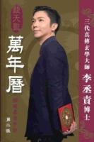 欽天監萬年曆:精確專業手冊(第二版)
