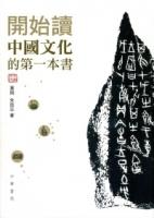 開始讀中國文化的第一本書
