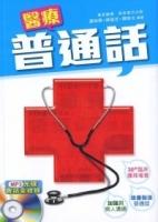 醫療普通話(附MP3光碟)