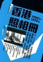 香港照相冊 1950's - 1970's