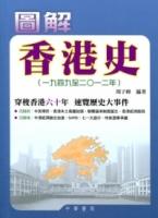 圖解香港史(一九四九至二0一二年)