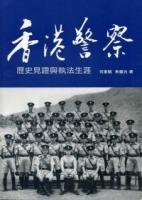 香港警察:歷史見證與執法生涯