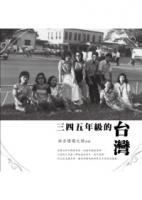 三四五年級的台灣