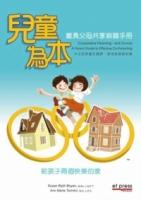 兒童為本:離異父母共享親職手冊