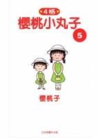 櫻桃小丸子5