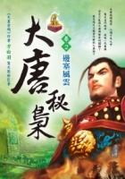 大唐秘梟(卷2):邊塞風雲