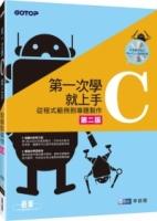 第一次學C就上手:從C程式範例到專題製作(第二版/附光碟)
