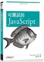 可測試的JavaScript