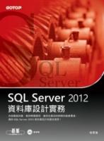 SQL Server 2012資料庫設計實務(附光碟)