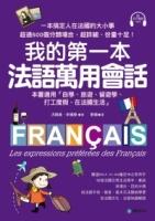 我的第一本法語萬用會話:一本搞定人在法國的大小事!超過500個分類場合,超詳細、份量十足的生活法語(附法語會話MP3)