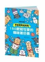 拿起畫筆就想畫:150款超可愛的貓咪著色樂園著色書