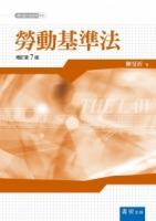 勞動基準法(7版)