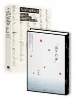 漢字與英語的幽秘心靈:刻在全球兩大語言裡的深邃世界觀(兩冊套書)