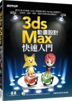 3ds Max動畫設計快速入門(附400分鐘功能影音教學/範例)
