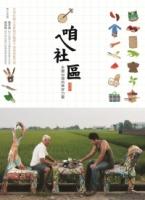 咱ㄟ社區:永續台灣的美好力量