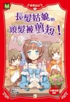 顛覆童話05:長髮姑娘的頭髮被剪短!(中高年級讀本)