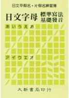 日文平假名‧片假名練習簿