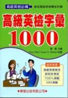 高級英檢字彙1000