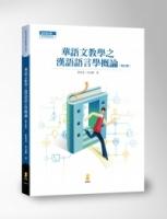 華語文教學之漢語語言學概論(增訂版)