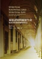 屬靈認知與屬靈生命:倪柝聲與靈修傳統對話