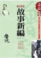 魯迅精品集5:故事新編(全新足本)