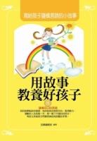 用故事教養好孩子8:寫給孩子謹慎言語的小故事