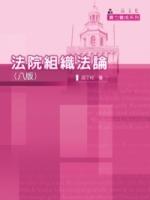 法院組織法論(八版)-實力養成系列<一品>