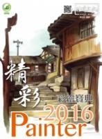 精彩 Painter 2016 彩繪寶典(附綠色範例檔)