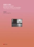 超越珍奇櫃:博物館研究的新視界
