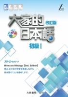 大家的日本語 初級Ⅰ(附各課會話・問題有聲CD1片)(改訂版)