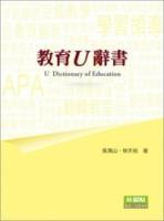 教育U辭書