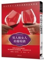 男人和女人的葡萄酒:美女作家vs.王牌侍酒師的品酒對話