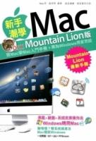 新手潮學Mac(Mountain Lion版)