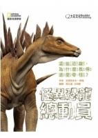 怪異恐龍總動員:這些恐龍為什麼長得這麼奇怪