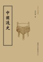 中國通史(全一冊)