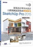 TQC+建築設計與室內設計立體製圖認證指南解題秘笈-SketchUp Pro2015