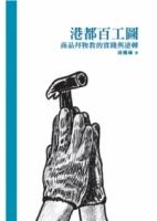 港都百工圖:商品拜物教的實踐與逆轉(平裝)