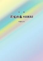 彩虹的島HAWAⅡ:詩集