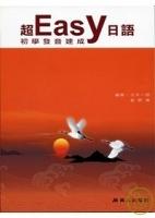 超Easy日語初學者發音速成(書+CD+CD-R)