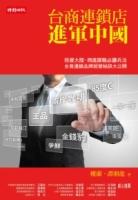 台商連鎖店進軍中國
