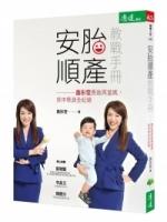 安胎順產教戰手冊:蕭彤雯勇敢再當媽,笑中帶淚全紀錄