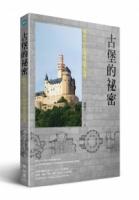 古堡的祕密:歐洲中世紀城堡建築巡禮