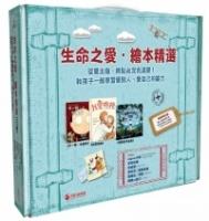 生命之愛‧繪本精選套組(三冊+書盒):《不一樣,也很棒》、《我愛抱抱》、《爺爺的天堂島》