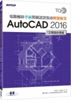 TQC+電腦輔助平面製圖認證指南解題秘笈:AutoCAD 2016