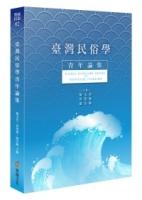 臺灣民俗學青年論集(一)