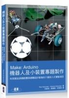 Make: Arduino機器人及小裝置專題製作