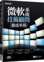 微軟系統技術顧問養成手冊