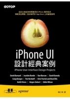 iPhone UI設計經典案例