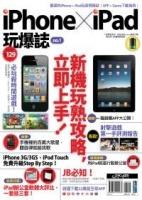 iPhone x iPad 玩爆誌