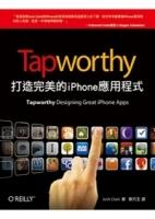 Tapworthy:打造完美的iPhone應用程式
